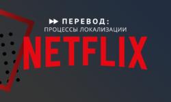 [Из песочницы] Как устроена локализация в Netflix — перевод