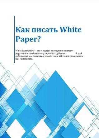 Фото Как писать и продвигать White Paper?