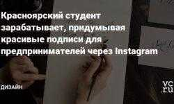 Красноярский студент зарабатывает, придумывая красивые подписи для предпринимателей через Instagram