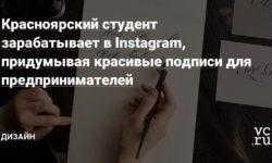 Красноярский студент зарабатывает в Instagram, придумывая красивые подписи для предпринимателей
