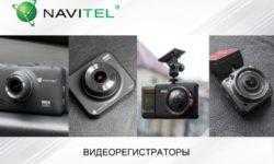 Новые продукты NAVITEL помогут автолюбителю сделать поездку более безопасной и комфортной