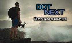 Один день до DotNext 2019 Piter. Анонс бесплатной трансляции