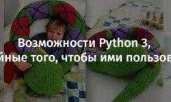 [Перевод] Возможности Python 3, достойные того, чтобы ими пользовались