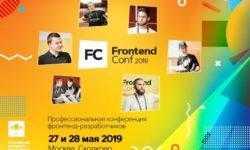 Программный комитет FrontendConf: фреймворкы, горизонты, мировой опыт и миссия конференции