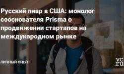 Русский пиар в США: монолог сооснователя Prisma о продвижении стартапов на международном рынке