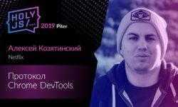 «Там надо знать и веб-стек, и C++»: интервью с Алексеем Козятинским о разработке Chrome DevTools и не только