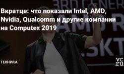 Вкратце: что показали Intel, AMD, Nvidia, Qualcomm и другие компании на Computex 2019