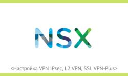 VMware NSX для самых маленьких. Часть 6. Настройка VPN