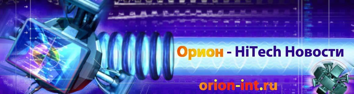 Компьюлента Orion - Hi-Tech новости со всего света