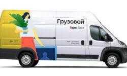 Через «Яндекс.Такси» теперь можно вызвать грузовой автомобиль