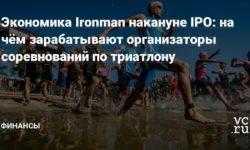 Экономика Ironman накануне IPO: на чём зарабатывают организаторы соревнований по триатлону