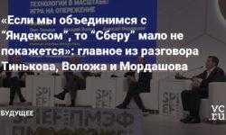 """«Если мы объединимся с """"Яндексом"""", то """"Сберу"""" мало не покажется»: главное из разговора Тинькова, Воложа и Мордашова"""