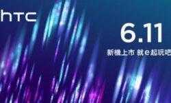 HTC наметила загадочный анонс на 11 июня