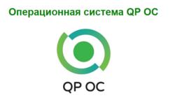 Импортозамещение на практике. Часть 3.1. «QP ОС». Первый в своем роде обзор операционной системы