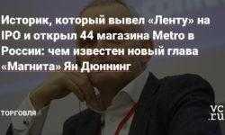 Историк, который вывел «Ленту» на IPO и открыл 44 магазина Metro в России: чем известен новый глава «Магнита» Ян Дюннинг