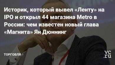 Фото Историк, который вывел «Ленту» на IPO и открыл 44 магазина Metro в России: чем известен новый глава «Магнита» Ян Дюннинг