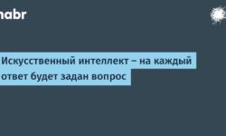 [Из песочницы] Искусственный интеллект – на каждый ответ будет задан вопрос
