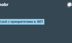 [Из песочницы] Lock с приоритетами в .NET