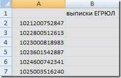 [Из песочницы] Подача авто-запросов на сайте ФНС в ЕГРЮЛ на python