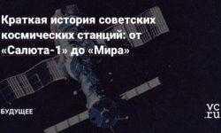Краткая история советских космических станций: от «Салюта-1» до «Мира»