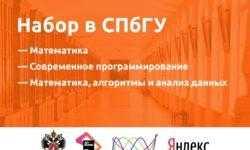 Набор в бакалавриат СПбГУ при поддержке Яндекса и JetBrains