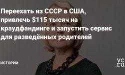 Переехать из СССР в США, привлечь $115 тысяч на краудфандинге и запустить сервис для разведённых родителей