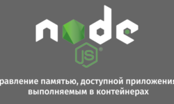 [Перевод] Node.js: управление памятью, доступной приложениям, выполняемым в контейнерах