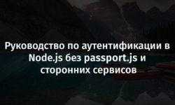 [Перевод] Руководство по аутентификации в Node.js без passport.js и сторонних сервисов