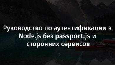 Фото [Перевод] Руководство по аутентификации в Node.js без passport.js и сторонних сервисов