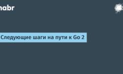 [Перевод] Следующие шаги на пути к Go 2