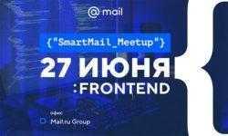 Приглашаем на митап по frontend-разработке в высоконагруженных сервисах
