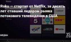 Roku — стартап от Netflix, за десять лет ставший лидером рынка потокового телевидения в США