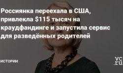 Россиянка переехала в США, привлекла $115 тысяч на краудфандинге и запустила сервис для разведённых родителей