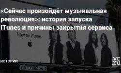 «Сейчас произойдёт музыкальная революция»: история запуска iTunes и причины закрытия сервиса