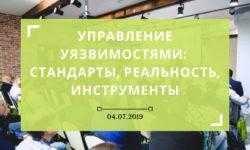 Семинар «Управление уязвимостями: стандарты, реальность, инструменты», 4 июля, Москва