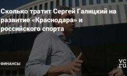 Сколько тратит Сергей Галицкий на развитие «Краснодара» и российского спорта
