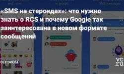 «SMS на стероидах»: что нужно знать о RCS и почему Google так заинтересована в новом формате сообщений