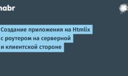 Создание приложения на Htmlix с роутером на серверной и клиентской стороне