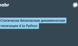 Статически безопасная динамическая типизация à la Python
