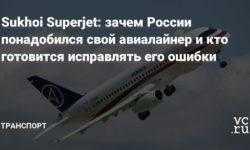 Sukhoi Superjet: зачем России понадобился свой авиалайнер и кто готовится исправлять его ошибки