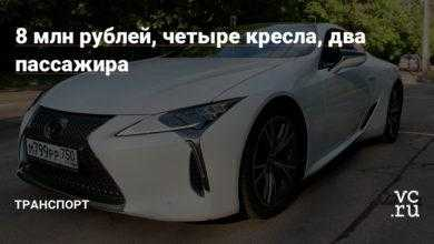 Photo of 8 млн рублей, четыре кресла, два пассажира
