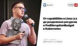 Автомасштабирование и управление ресурсами в Kubernetes (обзор и видео доклада)