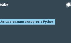 Автоматизация импортов в Python