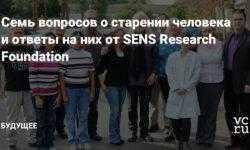 Cемь вопросов о старении человека и ответы на них от SENS Research Foundation