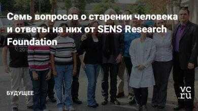 Фото Cемь вопросов о старении человека и ответы на них от SENS Research Foundation