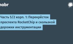 Часть 5/2 корп. 1: Перекрёсток проспекта RocketChip и скользкой дорожки инструментации
