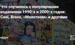 Что случилось с популярными изданиями 1990-х и 2000-х годов: Cool, Bravo, «Молотком» и другими