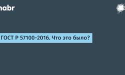 ГОСТ Р 57100-2016. Что это было?