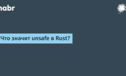 [Из песочницы] Что значит unsafe в Rust?