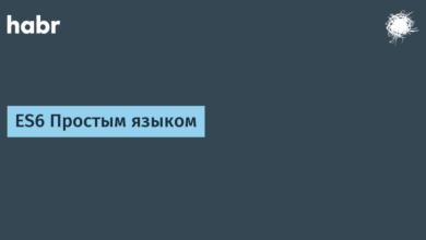 Фото [Из песочницы] ES6 Простым языком